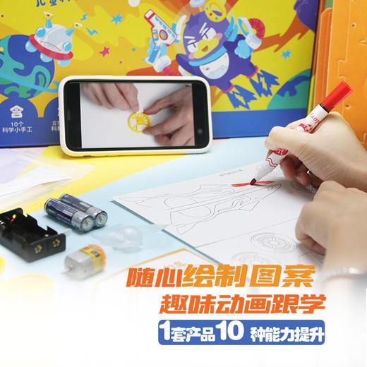 【为思礼】圣诞礼物丨海星鸟星球建造师 儿童科学启蒙陪伴玩具steam手工玩具线上课程 商品图2