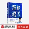 智能经济 李彦宏 等著 智能革命 企业管理 百度 人工智能 中信出版社图书 正版 商品缩略图0