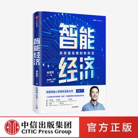 智能经济 李彦宏 等著 智能革命 企业管理 百度 人工智能 中信出版社图书 正版