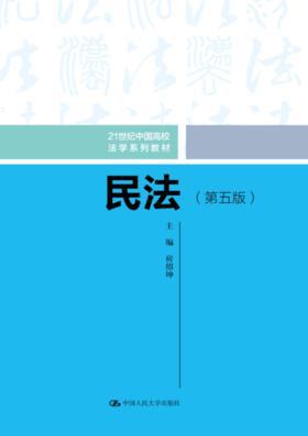 民法(第五版)(21世纪中国高校法学系列教材)/房绍坤