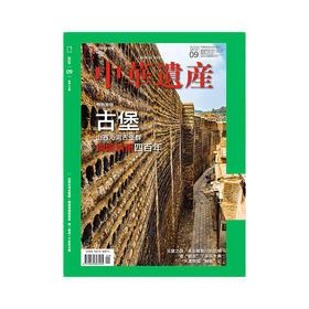 中华遗产 2020年9月 陕西沁河古堡群