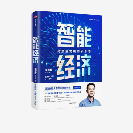 智能经济 李彦宏 等著 智能革命 企业管理 百度 人工智能 中信出版社图书 正版 商品图2