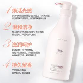 【海瑟薇】氨基酸洗发水 沐浴露套装 | 祛屑舒爽丝滑润泽水嫩肌肤持久留香