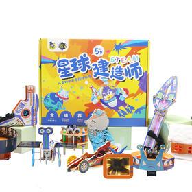 【为思礼】圣诞礼物丨海星鸟星球建造师 儿童科学启蒙陪伴玩具steam手工玩具线上课程