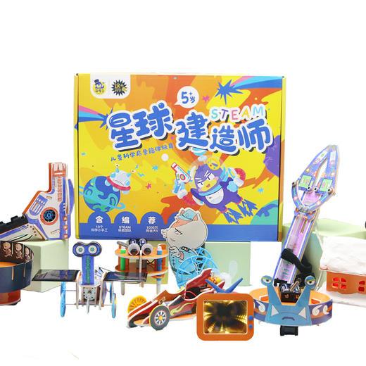 【为思礼】圣诞礼物丨海星鸟星球建造师 儿童科学启蒙陪伴玩具steam手工玩具线上课程 商品图0