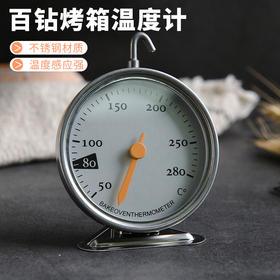 百钻烤箱温度计 家用烘焙精准测温表 内置悬挂式厨房烘培专用工具