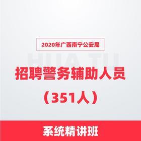 2020年广西南宁公安局招聘警务辅助人员(351人)系统精讲班