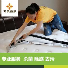 床垫清洗  一口价 |  专业团队  上门服务