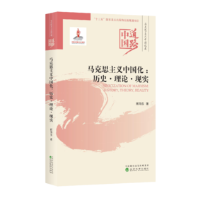 马克思主义中国化:历史·理论·现实--中国道路·马克思主义中国化卷