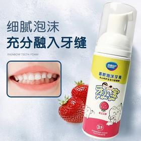 【买一送二 共3支 】启蒙号儿童慕斯泡沫牙膏洁牙美白可吞咽按压式U型 牙刷牙膏果味 60ml/支
