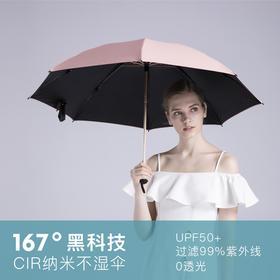 【滴水不沾,即刻收包】Rain smile三折不湿防晒伞  黑科技纳米不湿防晒伞,阻隔99%紫外线