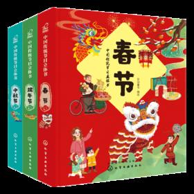 中国传统节日立体书:春节,端午节,中秋节(套装3册)