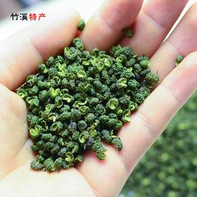 【竹溪特产】九叶青干花椒130g