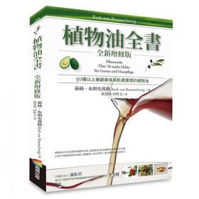 植物油全shu(全新增订版),50種以上兼顧美味與肌膚護理的植物油