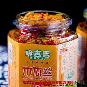【全国包邮】脆吉吉木瓜丝 400g*2罐/份(72小时内发货)