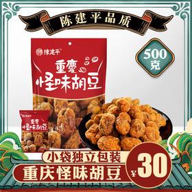 独立包装怪味胡豆陈建平重庆特产花生蚕豆麻辣甜办公室独立小包500g