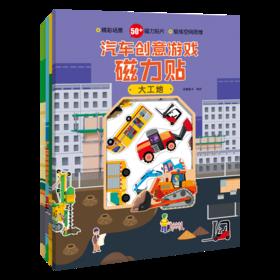 汽车创意游戏磁力贴(套装4册)