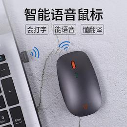 【语音操控电脑】无线鼠标 讯飞引擎 说话打字翻译搜索 AI人工智能技术可充电鼠标 一分钟400字