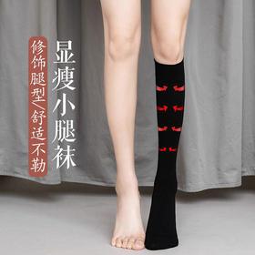 【秒变漫画腿】Dr.jewel漫画微压小腿袜 显瘦竖条纹 修饰腿型 高弹不勒 不易起球 多色可选