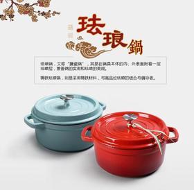 【铁工房】*铸铁珐琅汤锅24cm加厚生铁炖锅搪瓷锅具电磁炉通用