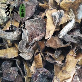 【弘毅六不用生态农场】六不用 野生牛杆菌 沂蒙山蘑菇 250克/份