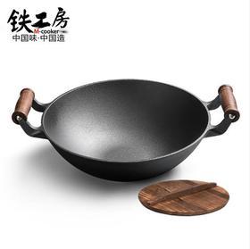 【铁工房】*铸铁炒锅老式双耳家用生铁锅30cm无涂层炒菜锅具电磁炉通用