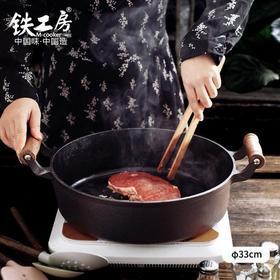 【铁工房】*双耳铸铁深煎锅33cm家用老式平底锅加厚无涂层烙饼不粘锅