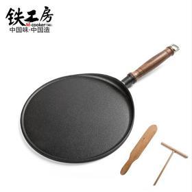 【铁工房】*铸铁平底摊煎饼果子锅28cm无涂层不粘家用烙饼煎蛋燃气通用