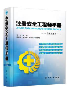 注册安全工程师手册(第三版)