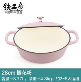 【铁工房】*椭圆珐琅锅铸铁炖汤锅不粘无涂层可放整鸡进烤箱28cm搪瓷锅