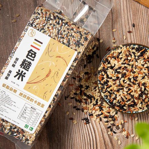 【活动】农道好物丨三色糙米 全胚芽糙米 五谷杂粮 口感有嚼劲 商品图0