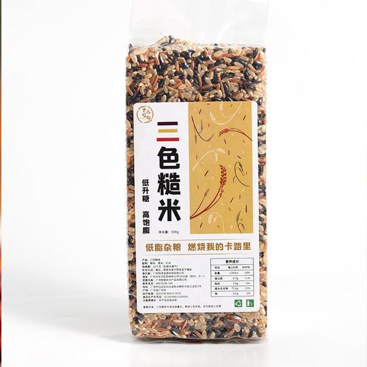 【活动】农道好物丨三色糙米 全胚芽糙米 五谷杂粮 口感有嚼劲 商品图5