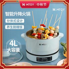 【 中秋团购福利】MTOY自动升降火锅 上蒸下煮 分体式设计 养生脱糖饭