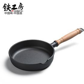 【铁工房】*铸铁煎锅无涂层平底不粘锅家用老铁锅生铁