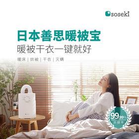 【三代烘干机 2020全新升级】SOSEKI善思暖被机SOAO1-M 烘被子/干衣/暖床/灭螨一键解决 3秒su热