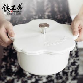 【铁工房】*花型珐琅铸铁锅18cm多功能家用焖炖煮煲汤通用锅具