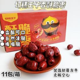 切糕王子香酥脆枣20g*11包/箱|无核空心 香酥可口 自然清脆【休闲零食】