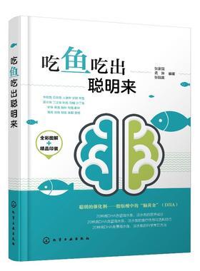 吃鱼吃出聪明来 张家国 少年儿童智力提升营养师食谱书籍 高DHA含量鱼食疗作用与选购技巧 科学烹饪方法 蛋白质健脑益智补钙补锌