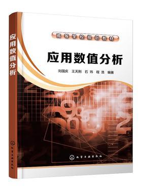 """应用数值分析 刘国庆 高等学校规划教材 高等学校理工科研究生数学类基础课程""""数值分析""""及数学 计算机类 信息类专业本科生教材"""