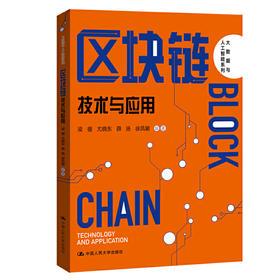 区块链:技术与应用(大数据与人工智能系列)