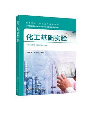化工基础实验 庞秀言 高等学校十三五规划教材 化学材料化学高分子材料与工程环境科学环境工程生物技术生物工程等专业本科生教材