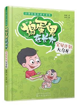 捣蛋鬼在长大 宝贝计划大乌龙 小学生快乐成长读物 小学生课外阅读读物 培养孩子好习惯养成记 亲子教育书 儿童成长读物