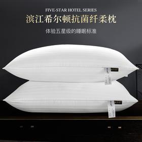 【五星级酒店同款枕头】滨江希尔顿防螨纤维枕芯  全棉贡缎面料透气吸湿 家用护颈椎枕头