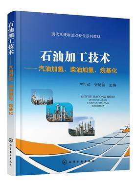 石油加工技术——汽油加氢、柴油加氢、烷基化(严世成)