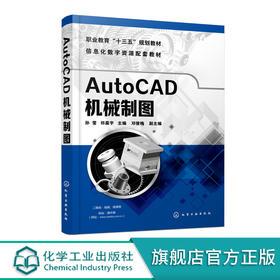 AutoCAD机械制图(孙莹)