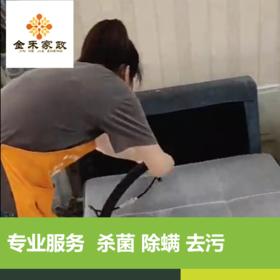 沙发清洗  预约服务订金 |  专业团队  上门服务