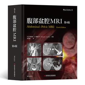 【预售10月底发货】腹部盆腔MRI(第4版)