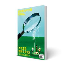《商业周刊中文版》2020年9月第15期