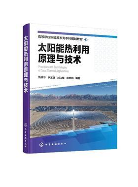 太阳能热利用原理与技术(饶政华)