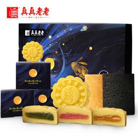 【真真老老月饼】伴月·月饼礼盒(软心月饼420g/盒) 5口味14枚装
